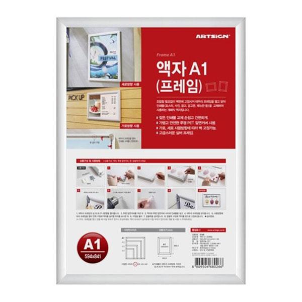 알루미늄액자A1(프레임)개폐식 1개 (0148)