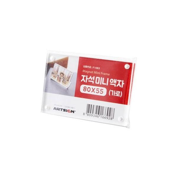 액자(미니/자석)80*55(가로) 1개 (4555)
