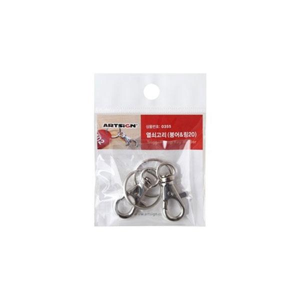 열쇠고리(붕어&링20) 2개입 1세트 (0355)