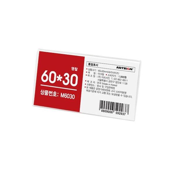 아크릴명찰 이름표 명찰 60*30mm 1개 (2425)