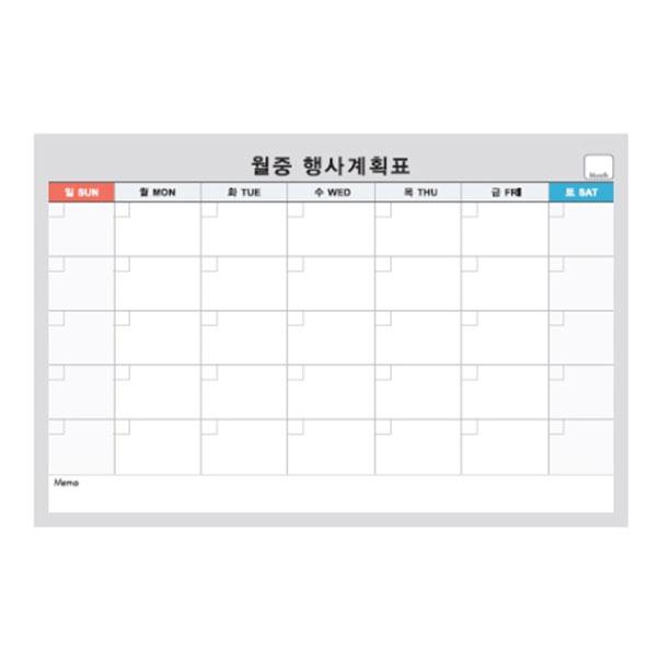 화이트보드 월중행사표 400×600 문교